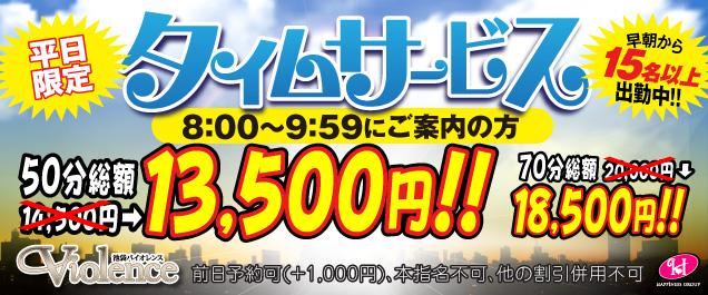 50分総額13,500円!!朝楽しむなら【タイムサービス】がお得☆