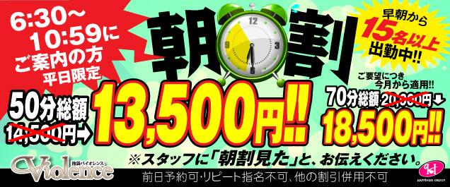 早朝から50分総額13,500円で楽しめる!超お得イベント『朝割』開催中☆