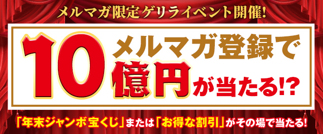 メルマガ登録で10億円!?